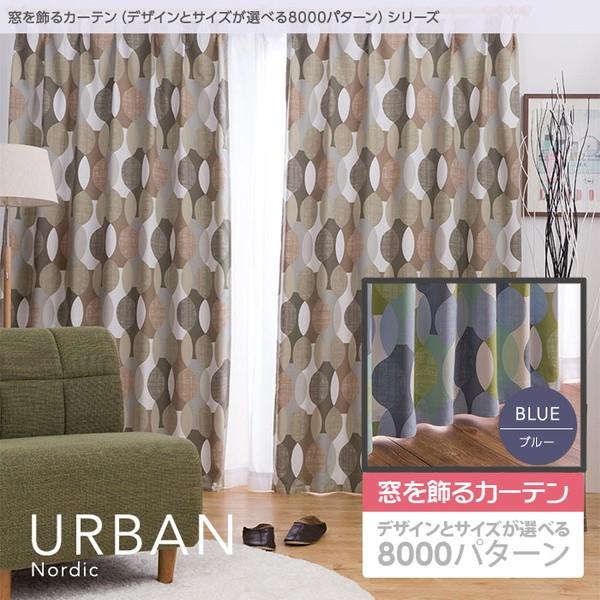 男前インテリア 通販| 窓を飾るカーテン(デザインとサイズが選べる8000パターン)北欧デザイン URBAN(アーバン) 遮光2級 形態安定- Simple First(シンプルファースト)通販